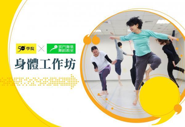 【50+學院×雲門舞集舞蹈教室】身體工作坊(高雄、新竹、台北場)