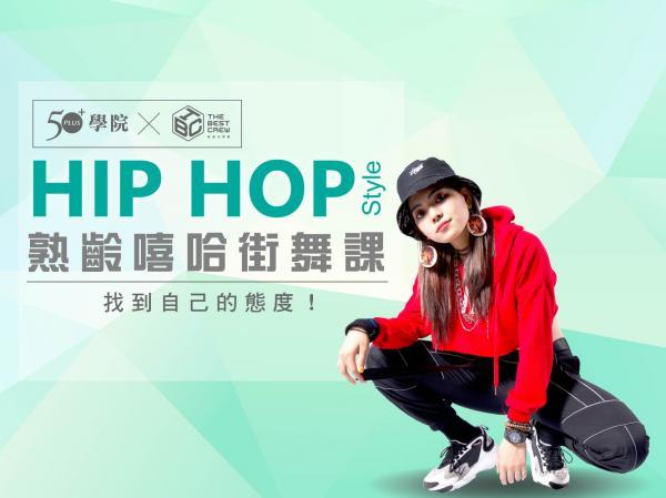 【50+學院xTBC】熟齡街舞-HIP HOP嘻哈街舞課