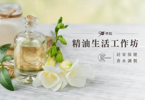 精油生活工作坊:夏日居家保健、香水調製一次學會!