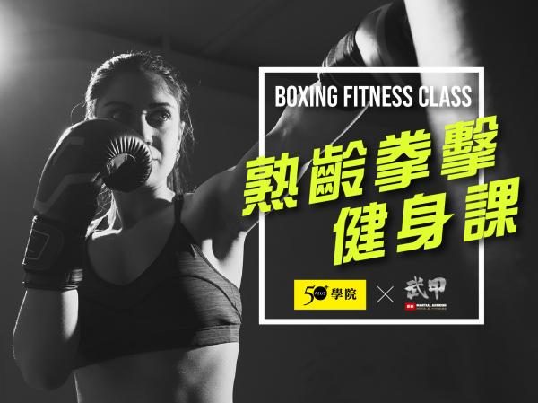 【50+學院╳武甲】熟齡拳擊健身課