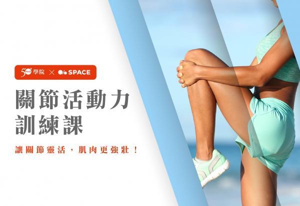 【50+學院x SPACE ACADEMY】關節活動力訓練課
