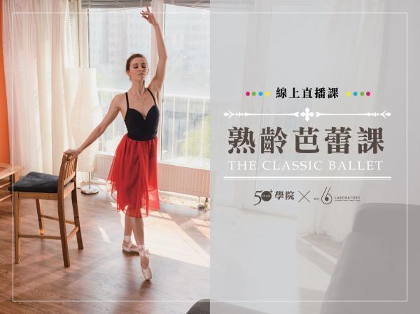 線上直播課【50+學院╳六號實驗室】熟齡芭蕾課