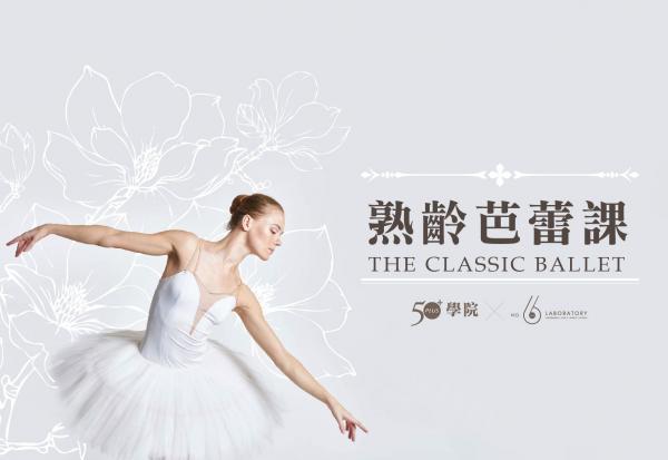 【50+學院╳六號實驗室】熟齡芭蕾課