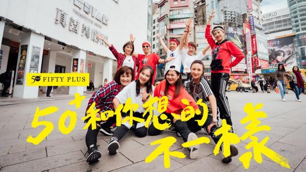 顛覆亞洲!50+熟齡街舞MV:挑戰蔡依林《怪美的》,平均56歲的女子帥氣