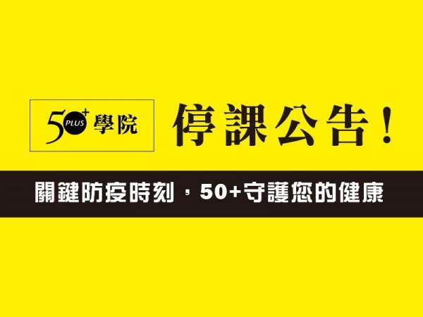 50+學院公告:6/28前實體課程全面暫停延期