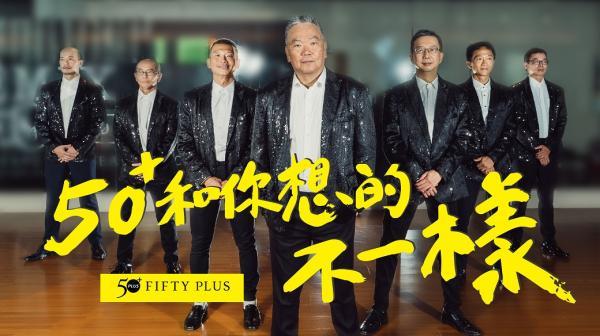 50+創舉!台灣第一次:平均57歲的街舞男團首映