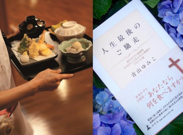 好期待明天的晚餐!日本安寧病房的啟示:好好吃飯,就是好好活著